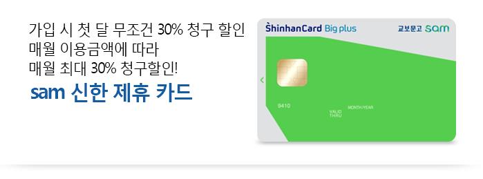 가입 시 첫 달 무조건 30% 청구 할인, 매월 이용금액에 따라 매월 최대 30% 청구할인! sam 신한 제휴 카드