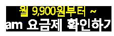 월 9,900원부터 ~ / sam 요금제 확인하기