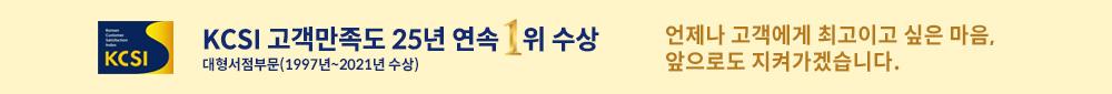 KCSI 고객만족도 23년 연속 1위 수상