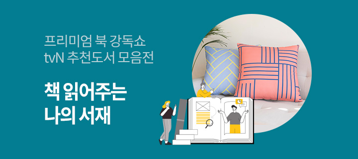 tvN STORY '책 읽어주는 나의 서재' 기획전