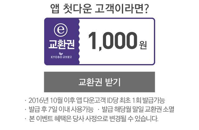 앱 다운이 처음이라면 한 번 더! e-교환권 1천원 다운받기