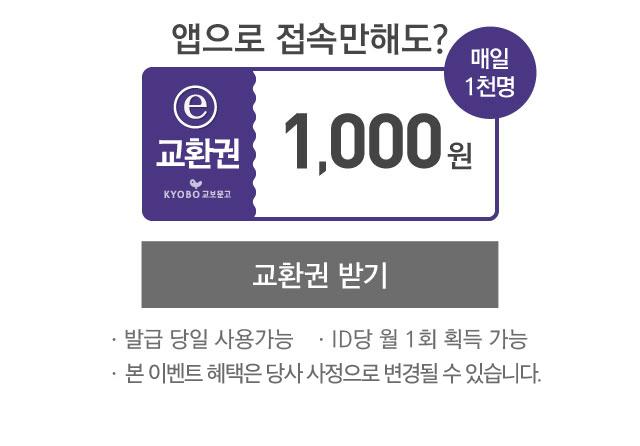 앱으로 접속했다면 1천원! e-교환권 1천원 다운받기