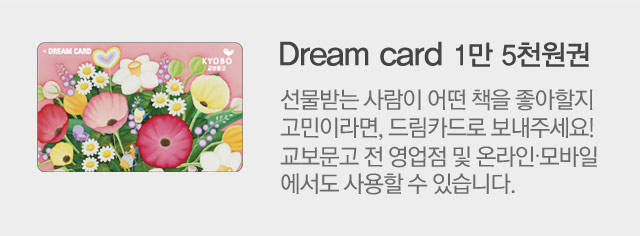 드림카드1만5천원권