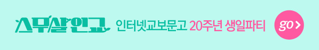 스무살인교 인터넷교보문고 20주년 생일파티 GO