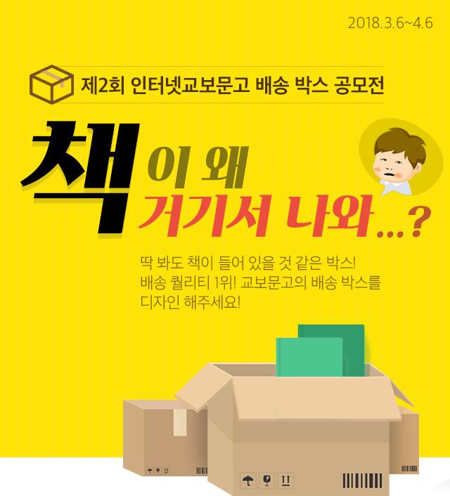 제2회 교보문고 배송 박스 공모전