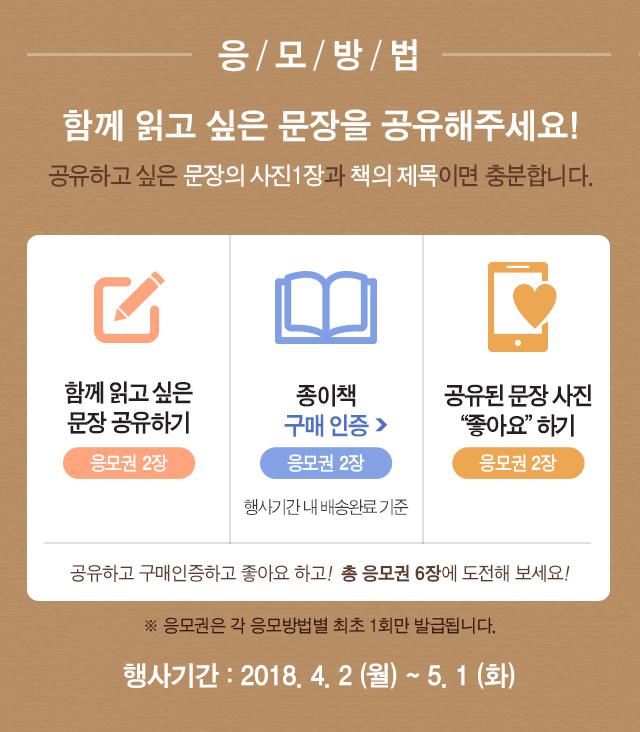 함께 읽고 싶은 문장을 공유해 주세요!