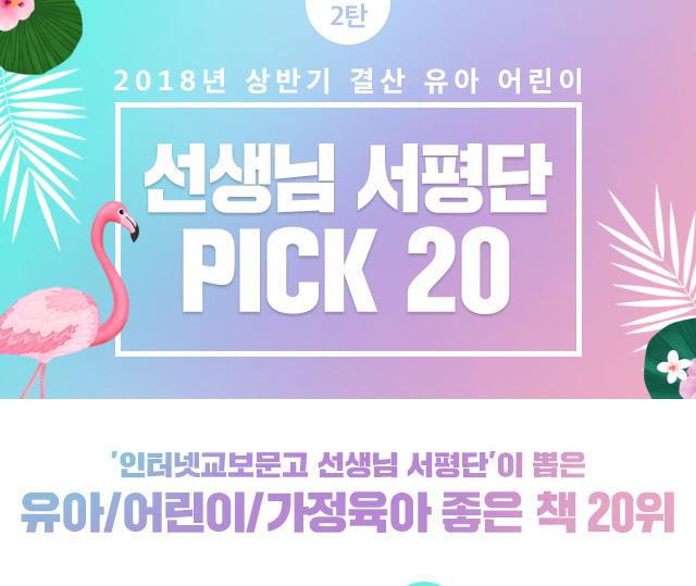 2018년 상반기 결산 유아 어린이 2탄. 선생님 서평단 PICK20