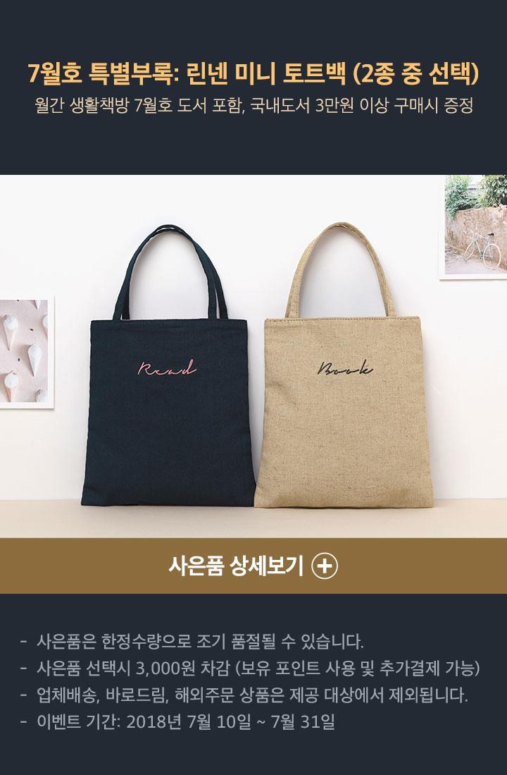 7월호 특별부록 린넨 미니 토트백 (블랙, 베이지 중 선택)
