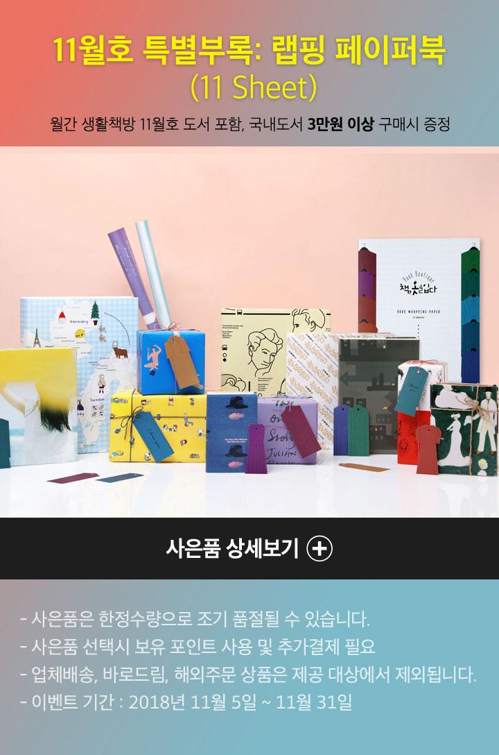 11월 특별부록: 랩핑 페이퍼북 (11 sheet) 월간 생활책방 11월호 도서 포함, 국내도서 3만원 이상 구매시 증정