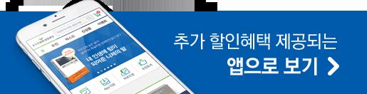 추가 할인혜택 제공되는 앱으로 보기