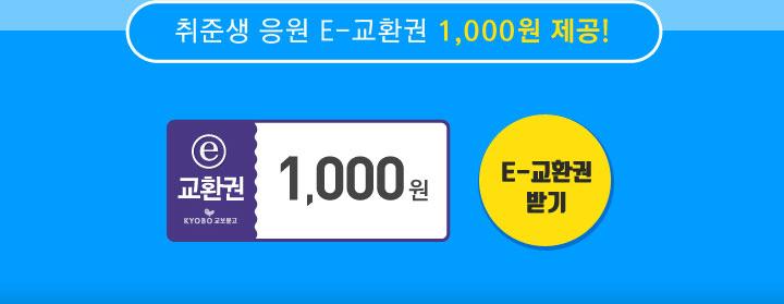 e-교환권 1,000원 받기