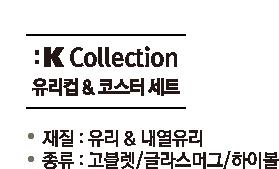 유리컵&코스타 세트. 재질: 유리&내열유리. 종류:고블렛,글라스머그,하이볼