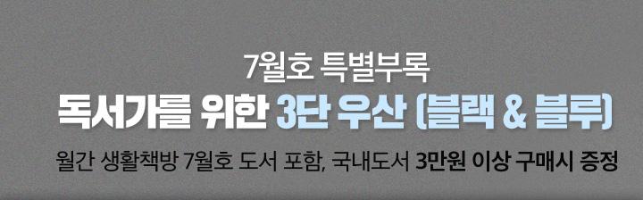 7월호 특별부록: 독서가를 위한 3단 우산 블랙&블루. 월간 생활책방 7월호 도서 포함, 국내도서 3만원 이상 구매시 증정