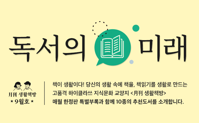 월간 생활책방 9월호 독서의 미래