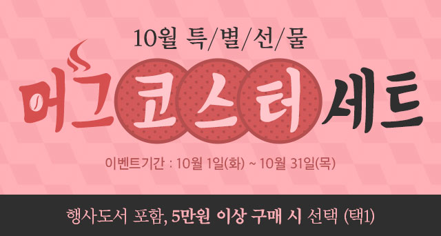 10월 특별선물 머그 코스터 세트 10월 1일(화) ~ 10월 31일(목) 행사도서 포함, 5만원 이상 구매 시 선택 (택1)