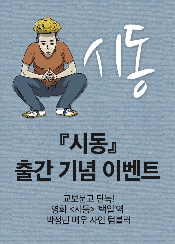 시동 1,2,권 출간 기념. 교보문고 단독! 영화 '시동'에  '택일'역 박정민 배우 사인 텀블러
