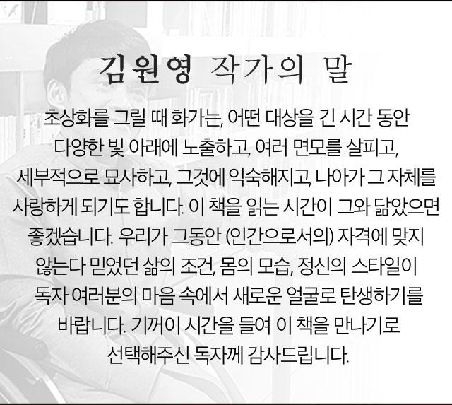김원영 작가의 말
