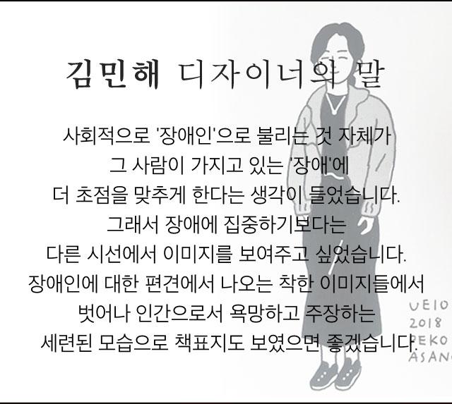 김민해 디자이너의 말