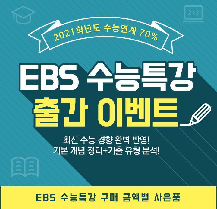 EBS 수능특강 출간 이벤트