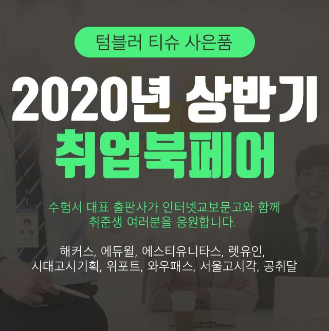 텀블러 티슈 사은품 2020년 상반기 취업북페어