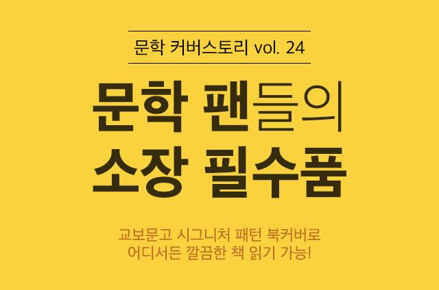 문학 커버스토리 vol.24 문학 팬들의 소장 필수품. 교보문고 시그니처 패턴 북커버