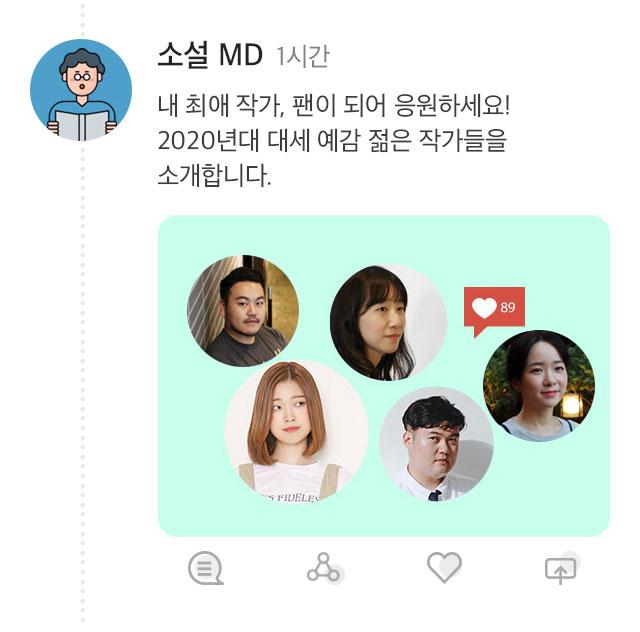 2020 한국문학 젊은 작가 팬클럽