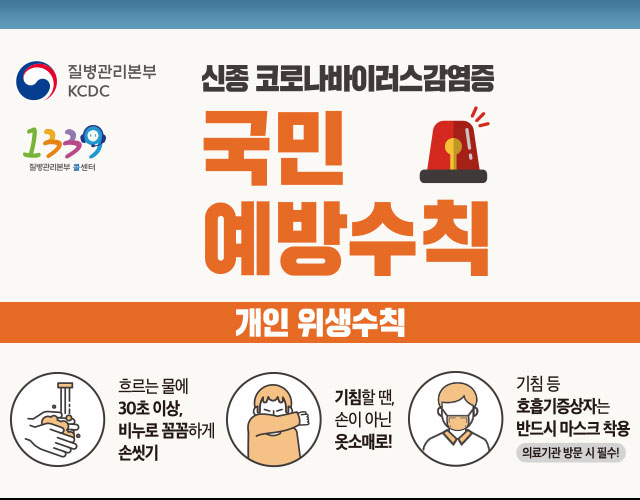 (1.29. 발행) X배너용 신종 코로나바이러스감염증 국민예방수칙(개인위생)_국문