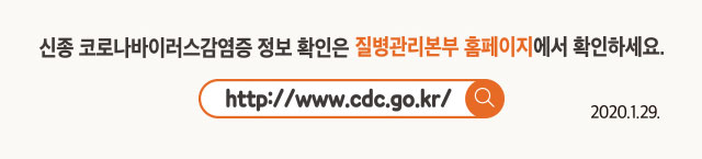 신종 코로나바이러스감염증 정보 확인은 질병관리본부 홈페이지에서 확인하세요