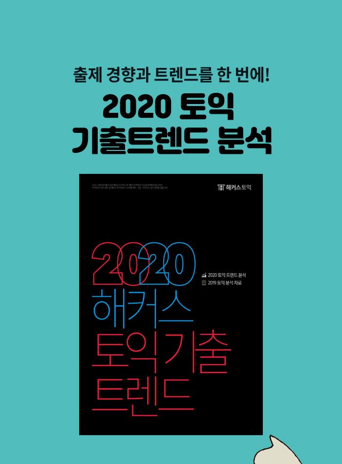 2020 토익 기출트렌드 분석