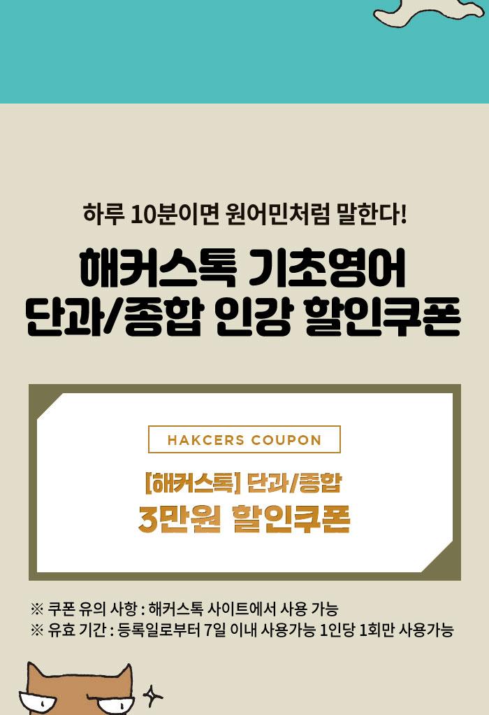 해커스톡 기초영어 단과/종합 인강 할인쿠폰