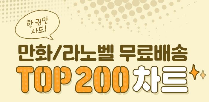 한다, 교보! 간다, 쭉-. 만화 무료배송 TOP 200 차트