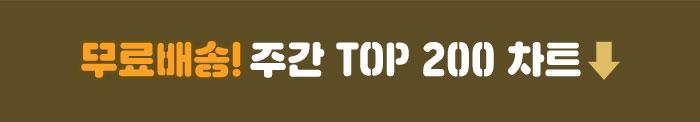 무료배송! 주간 TOP 200 차트