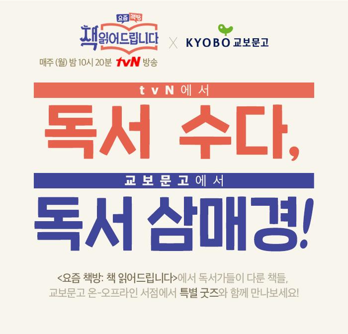 책읽어드립니다 x 교보문고 tvN에서 독서 수다, 교보문고에서 독서 삼매경! <요즘 책방: 책 읽어드립니다>에서 독서가들이 다룬 책들, 교보문고 온-오프라인 서점에서 특별 굿즈와 함께 만나보세요!