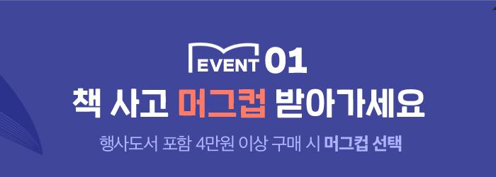 [EVENT1] 책 사고 머그컵 받아가세요 행사도서 포함 4만원 이상 구매 시 머그컵 선택