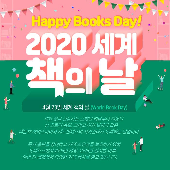 Happy Books Day! 2020 세계 책의 날. 4월 23일 세계 책의 날(World Book Day) 책과 꽃을 선물하는 스페인 카탈루냐 지방의 성 호르디 축일, 그리고 이와 날짜가 같은 대문호 셰익스피어와 세르반테스의 서거일에서 유래하는 날입니다. 독서 출판을 장려하고 지적 소유권을 보호하기 위해 유네스코에서 1995년 제정, 1996년 실시한 이후 매년 전 세계에서 다양한 기념 행사를 열고 있습니다.