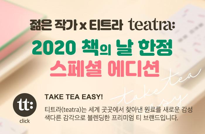 젊은 작가 x 티트라 teatra: 2020 책의 날 한정 스페셜 에디션 TAKE TEA EASY! 티트라(teatra)는 세계 곳곳에서 찾아낸 원료를 새로운 감성 색다른 감각으로 블렌딩한 프리미엄 티 브랜드입니다
