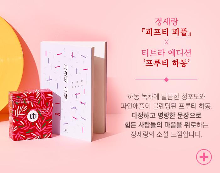 정세랑『피프티 피플』 X 티트라 에디션 Fruity 河東