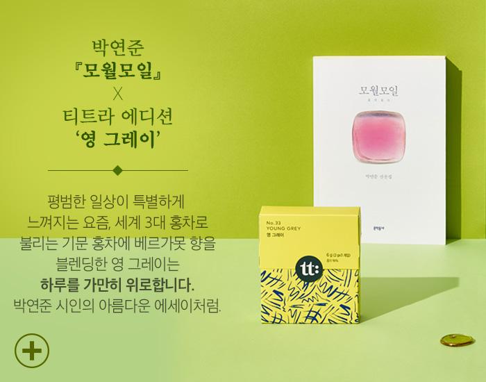 박연준『모월모일』X 티트라 에디션 Young Grey