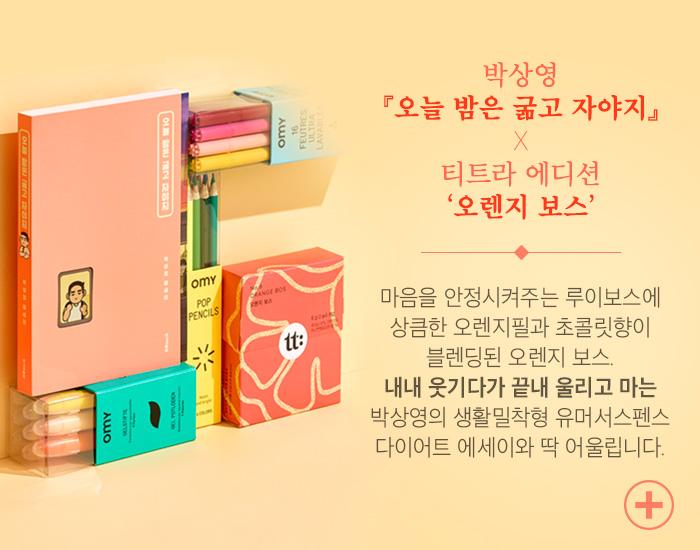 박상영『오늘 밤은 굶고 자야지』X 티트라 에디션 Orange bos