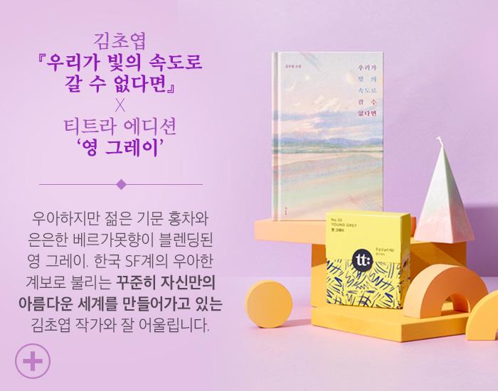 김초엽『우리가 빛의 속도로 갈 수 없다면』X 티트라 에디션 Young Grey