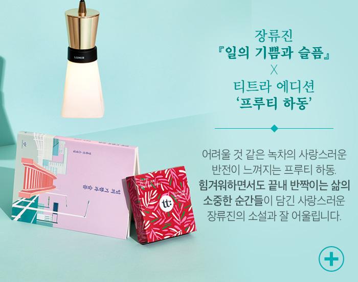 장류진『일의 기쁨과 슬픔』X 티트라 에디션 Fruity 河東