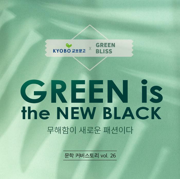 교보문고 X GREEN BLISS GREEN is the NEW BLACK 문학 커버스토리 VOL.25