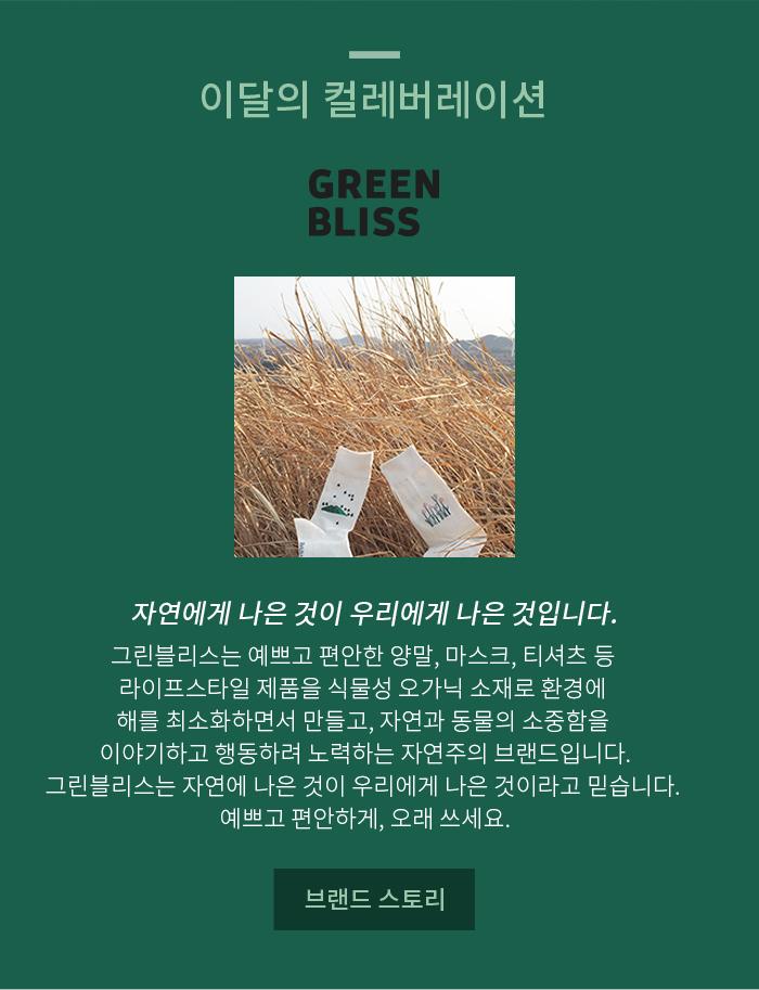이달의 컬레버레이션 GREEN BLISS 자연에게 나은 것이 우리에게 나은 것입니다.