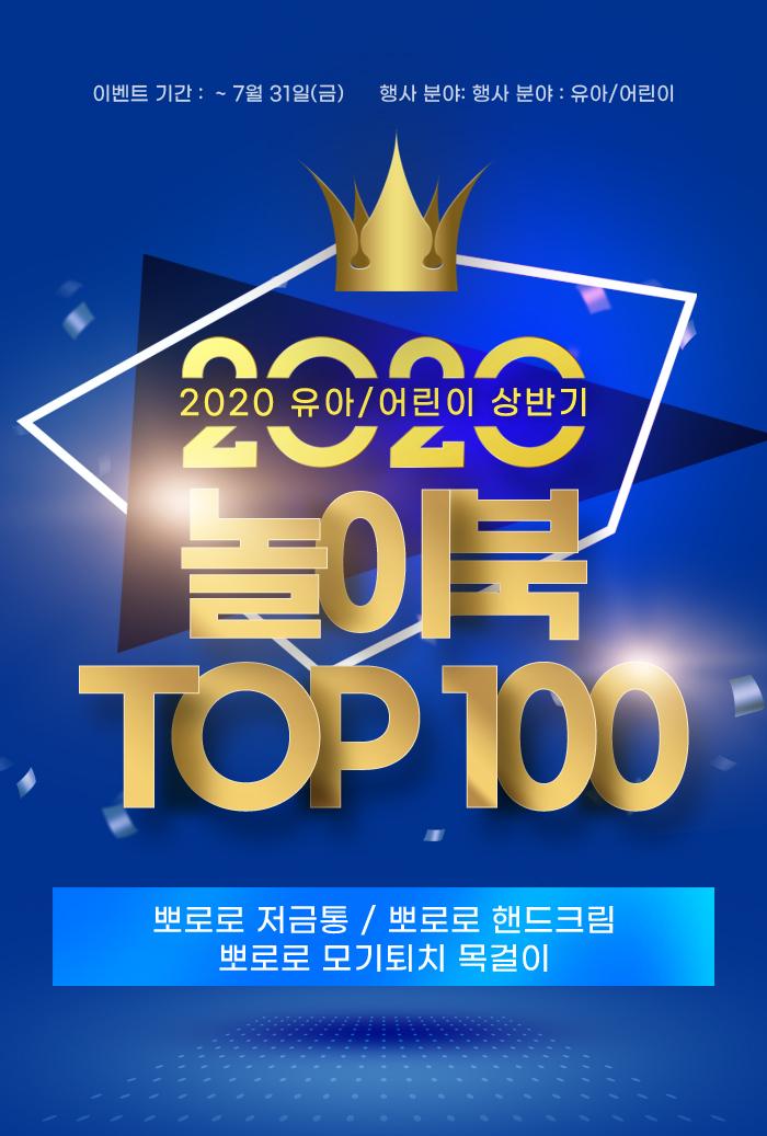 2020 놀이북 TOP 100