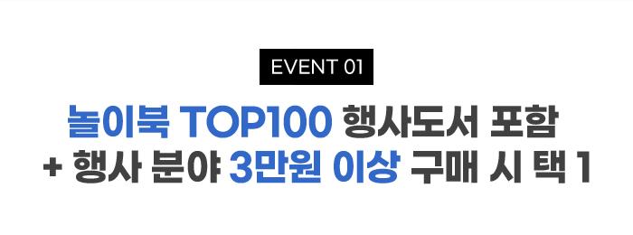 놀이북 TOP100 행사도서 포함 + 행사 분야 3만원 이상 구매 시 택 1