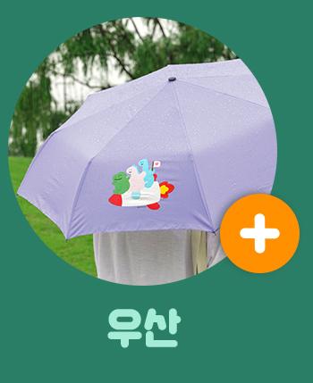 우산 자세히 보기