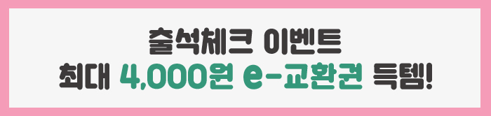 출석체크 이벤트 퇴대 4,000원 e-교환권 득템!