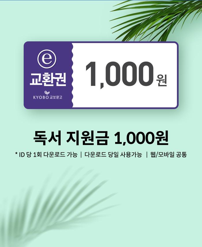 독서 지원금 1,000원  ID 당 1회 다운로드 가능  다운로드 당일 사용가능  웹/모바일 공통