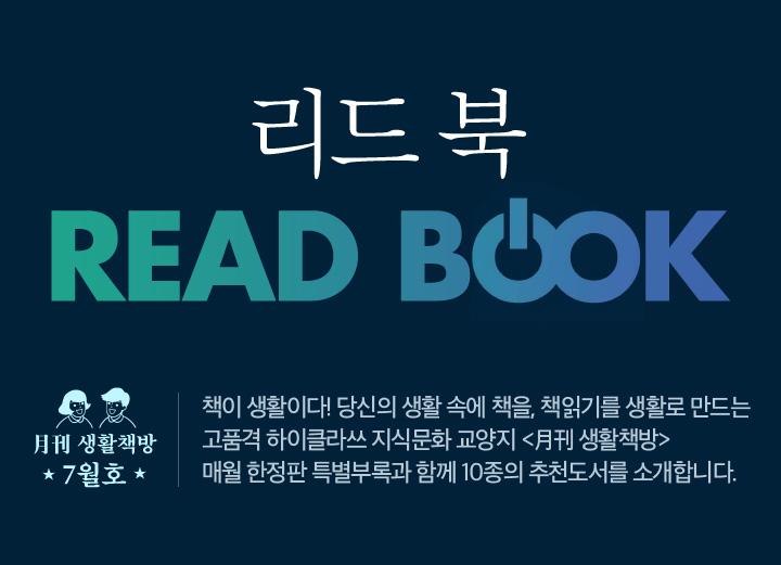 좋은 책들의 상자 월간책방 7월호 책이 생활이다! 당신의 생활 속에 책을, 책읽기를 생활로 만드는 고품격 하이클라쓰 지식문화 교양지 月刊 생활책방 매월 한정판 특별부록과 함께 10종의 추천도서를 소개합니다