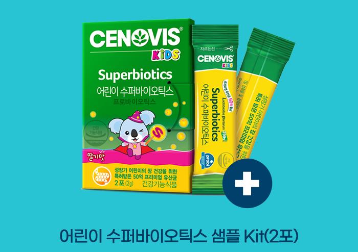 어린이 수퍼바이오틱스 샘플 Kit(2포)